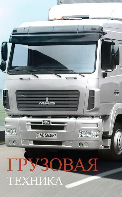 Каталог грузовой техники МАЗ